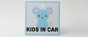 カーアクセサリー [KIDS in Car]