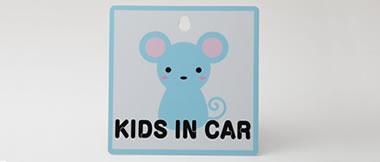 ーアクセサリー(KIDS in Car)